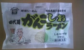 がんこ塩ラーメン.jpg