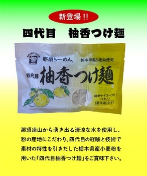 柚香つけ麺.jpg